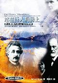 站在巨人肩膀上:史上最偉大的十二位科學家