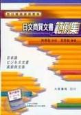 日文商貿文書范例集