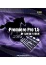 Premiere Pro 1.5數位影音大導演