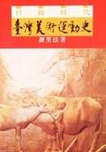 日據時代台灣美術運動史