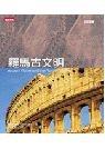 羅馬古文明
