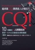 追求高CQ!:溝通達人必備技巧
