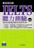 雅思應考聖經:IELTS聽力測驗