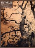 樹的見證:鄭清文文學論集