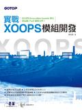 實戰XOOPS模組開發手冊