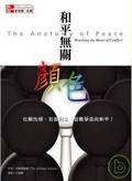 和平無關顏色:化解仇恨.包容對立.從戰爭走向和平