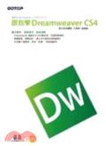 跟我學Dreamweaver CS4