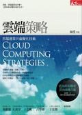 雲端策略:雲端運算與虛擬化技術