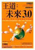 王道:未來3.0:世界不說-你卻一定要知道的未來趨勢