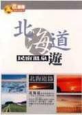 北海道民宿溫泉遊