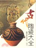 古代陶瓷大全