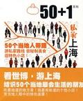 50+1之私家上海
