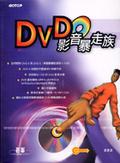 DVD影音暴走族