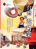台灣的老行業