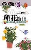 種花DIY手冊:春夏篇
