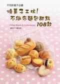 燒果子工坊!:不織布麵包甜點108款