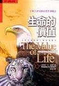 生命的價值:生命多樣性和人類社會關係
