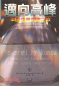 邁向高峰:本田企業 跨國之旅