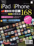 iPad/iPhone中日韓免費App精選168