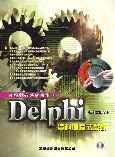Delphi進銷存程式設計