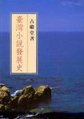 臺灣小說發展史