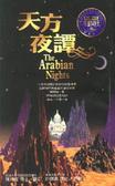 天方夜譚-又名- 一千零一夜