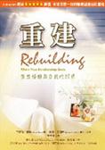 重建:重塑婚姻與自我的願景