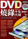 PCDIY 2005 DVD燒錄十全大補