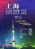 上海個體富