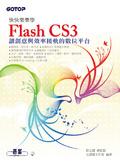 快快樂樂學Flash CS3:讓創意與效率接軌的數位平台