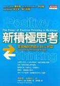 新積極思考:激發極限潛能的10大利器