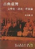 古典臺灣:文學史.詩社.作家論