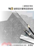 TQC+建築設計圖學認證指南:建築設計領域
