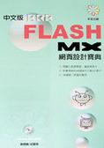 Macromedia Flash MX中文版網頁設計寶典