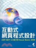 互動式網頁程式設計:ASP.NET 3.5使用Visual Basic 2008