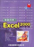 看圖例學Excel 2000中文版
