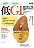 減脂肪降血糖低GI飲食全書:低升糖指數飲食