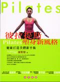 彼拉提斯Pilates塑身新風格:健康打造美體新平衡