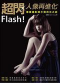 Flash!超閃人像再進化:專業攝影師不傳用光之術
