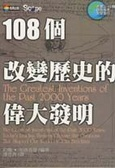 108個改變歷史的偉大發明