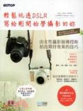 輕鬆玩透DSLR:寫給剛開始學攝影的妳