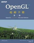 OpenGL超級手冊第二版