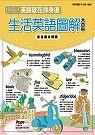 生活英語圖解大百科:小心!英語就在你身邊:旅遊與休閒篇