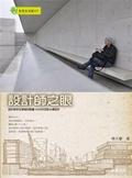 建築師之眼:設計師背包客隨拍隨畫100分的歐亞永續設計