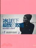 冰山底下綻放的玫瑰:楊逵和他的文學世界
