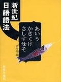 新世紀日語語法