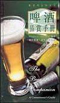 啤酒品賞手冊
