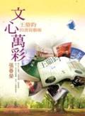文心萬彩:王鼎鈞的書寫藝術