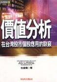 價值分析在台灣股市個股應用的訣竅