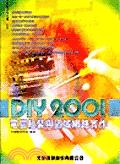 DIY 2001:電腦組裝與區域網路實作:從電腦組裝到區域網路製作